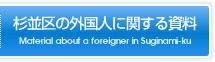 杉並区の外国人に関する資料
